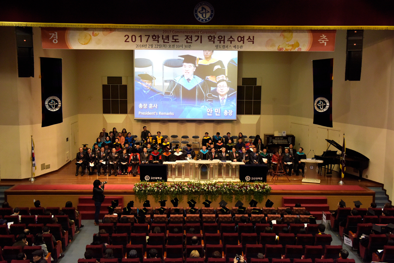 s_20180222_고신대학교_2017학년도 전기 학위수여식_총장 훈사.jpg