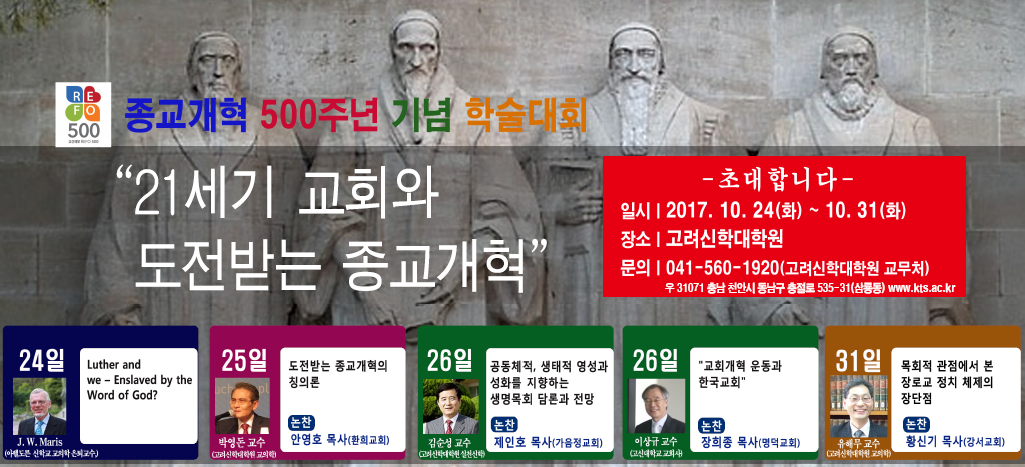 신대원 종교개혁.png
