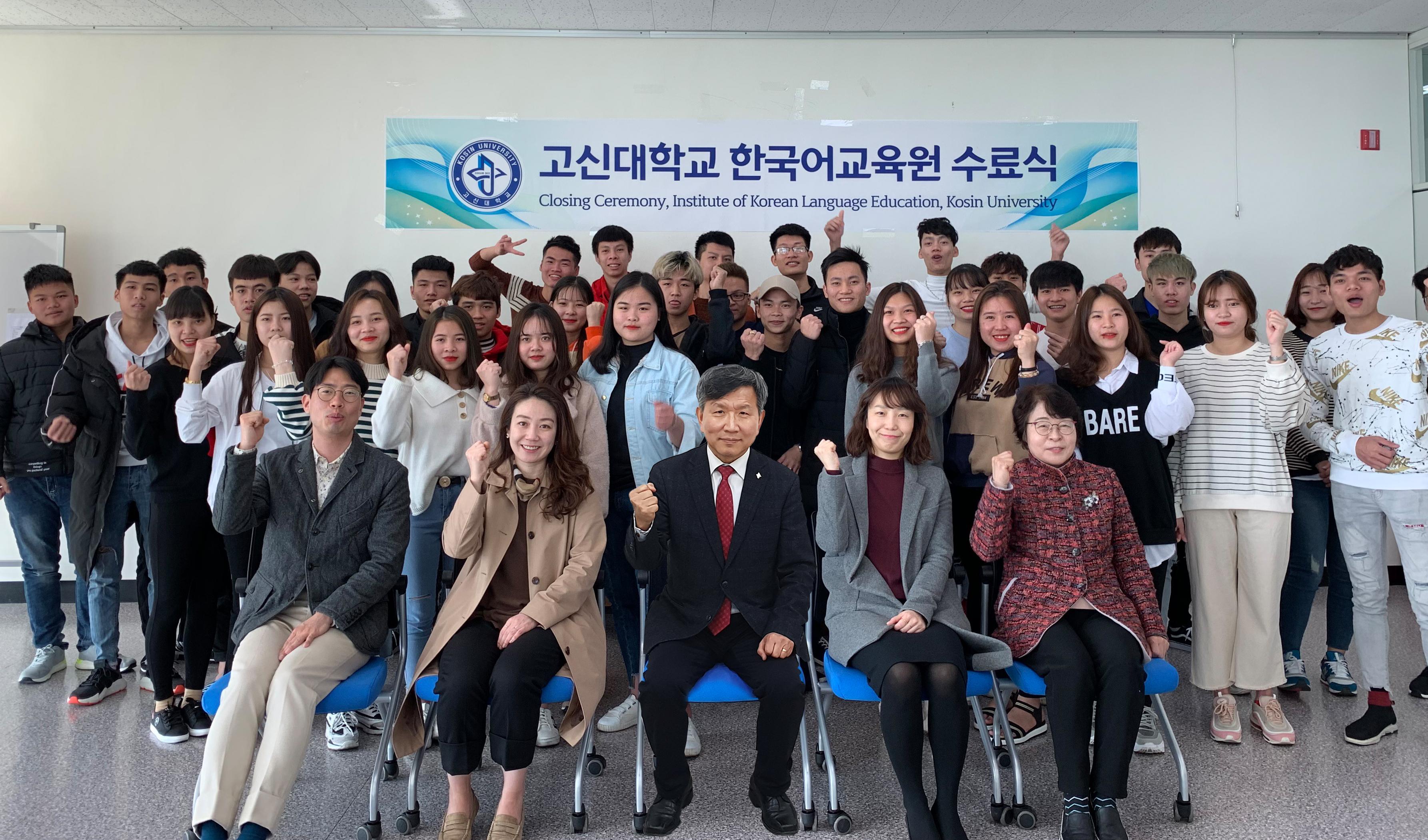 20190308_고신대학교 한국어교육원 '2018 겨울학기 수료식'.jpg