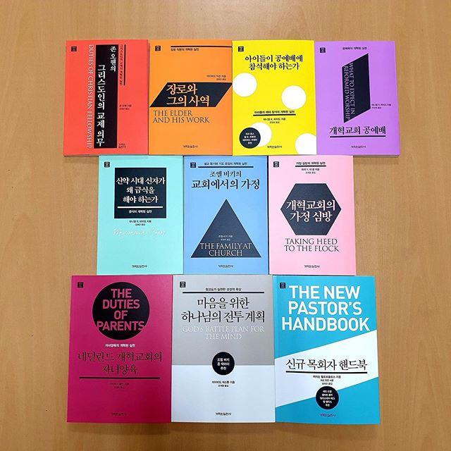 개혁된 실천사 책들.jpg