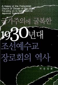 국가주의에 굴복한 1930년대 조선예수교 장로회의 역사.jpg