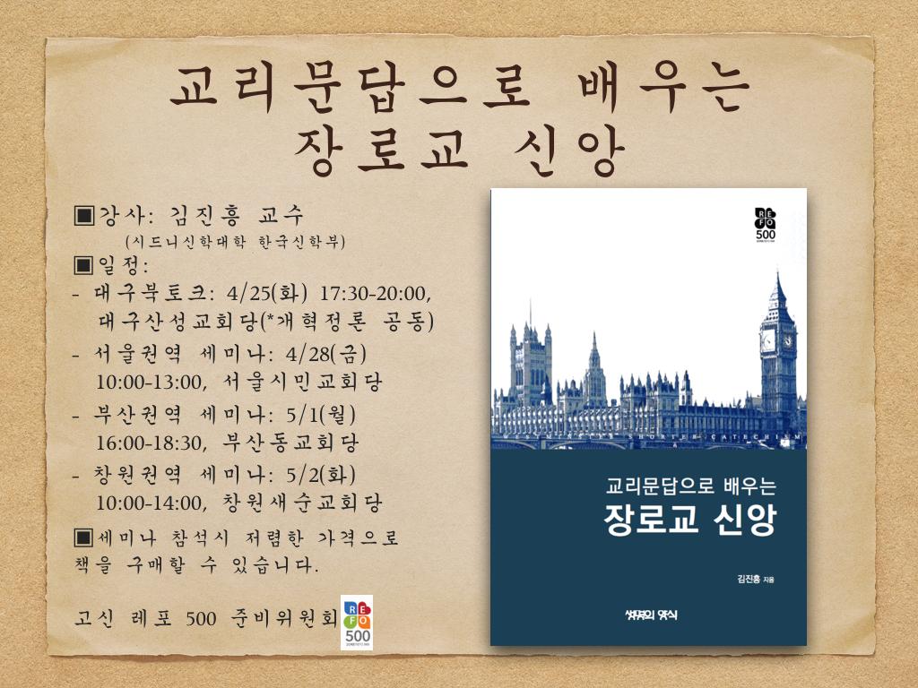 교리문답으로 배우는 장로교신앙.001.jpg